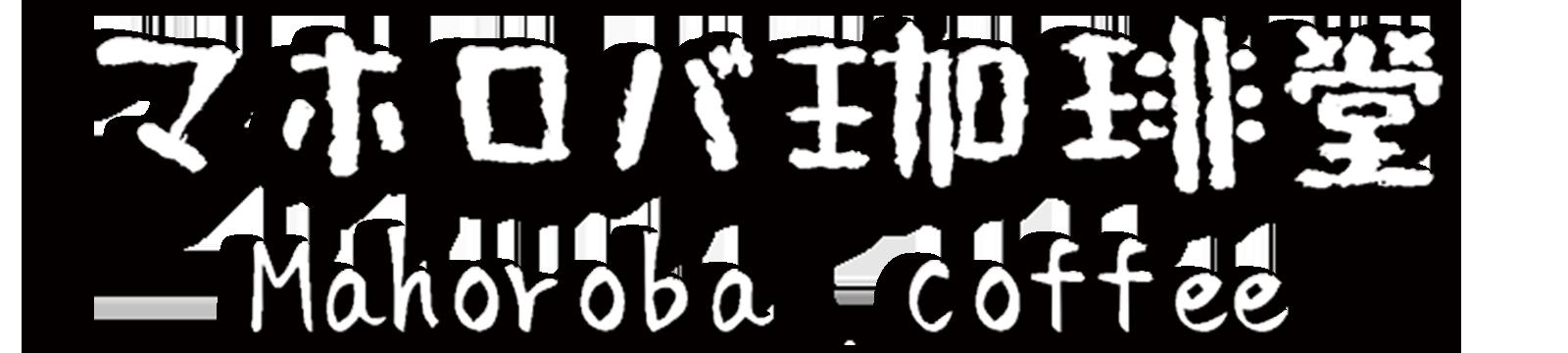 マホロバ珈琲堂